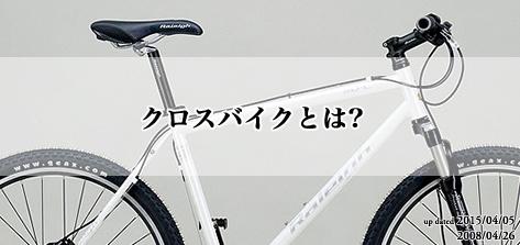 クロスバイクとは?