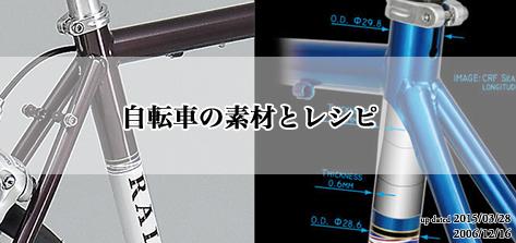 自転車の素材とレシピ