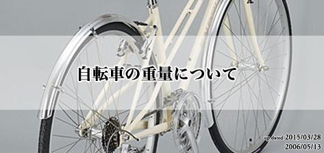 自転車の重量について