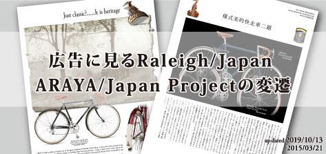 広告に見るRaleigh/Japan ARAYA/Japan Projectの変遷