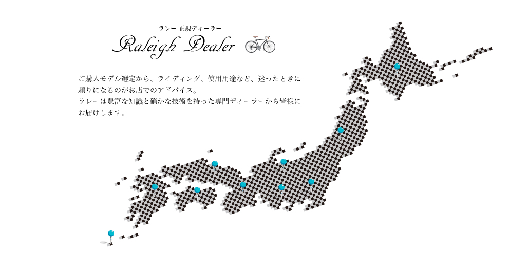 ARAYA BICYCLE 正規ディーラー