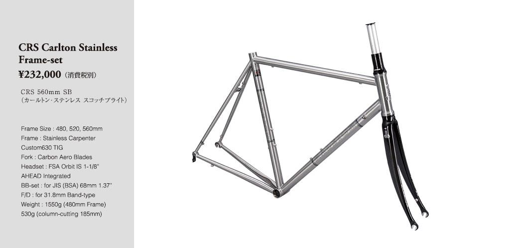CRS Carlton Stainless Frame-set