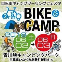 6/2-3 イベント出展のお知らせ(三重県いなべ市 BIKE&CAMP)※5/28試乗車変更
